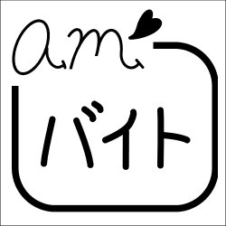 画像1: AMハート バイト