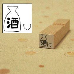 画像1: お酒スタンプ