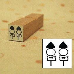 画像1: おでん 2本スタンプ