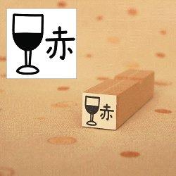 画像1: 赤ワインスタンプ