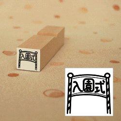 画像1: 入園式スタンプ