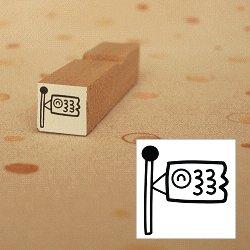画像1: こいのぼりスタンプ