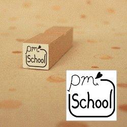 画像1: pmハート Schoolスタンプ