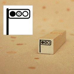 画像1: 信号機スタンプ