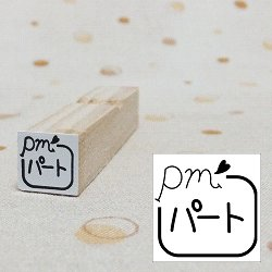 画像1: PMハート パート