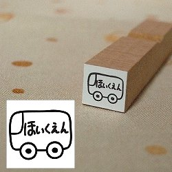 画像1: ほいくえんバス