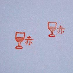 画像2: 赤ワインスタンプ