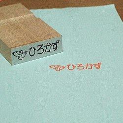 画像3: おなまえスタンプ 1cm×3cm 横長