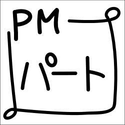 画像1: 枠PMパート
