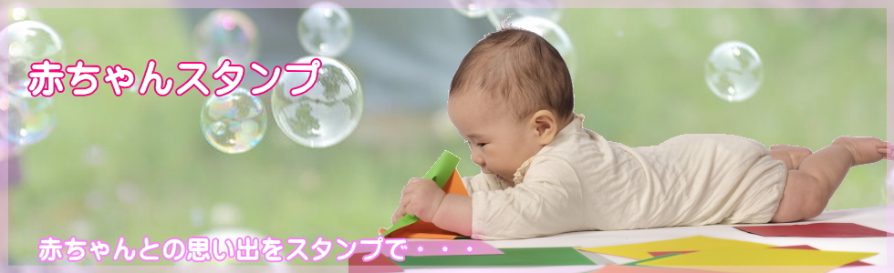 赤ちゃんスタンプで育児日記も思い出も